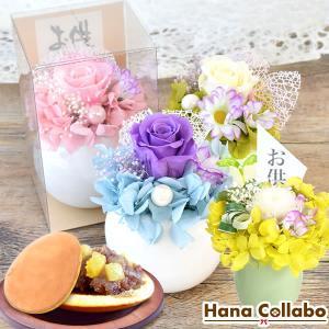 仏花 お供え用プリザーブドフラワー 花とお菓子のお供え物 ペットのお供え 初盆 お盆 供花 命日|hana-collabo
