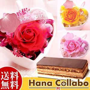 チョコレートケーキ プレゼント 女性 母 ギフト 誕生日 花 プリザーブドフラワー|hana-collabo
