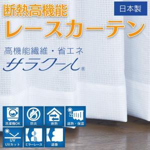 レースカーテン 丈直しOK 幅100〜200cm×丈176〜198cm 2枚/1枚入り ミラーレース サラクール UVカット 防炎 遮像 遮熱 洗濯機OK 日本製 アモーレ hana-curtain