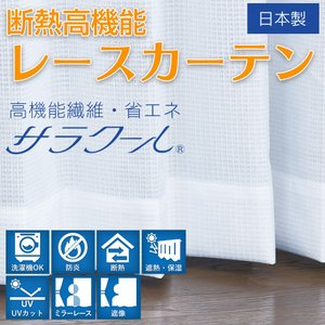 レースカーテン 丈直しOK 幅100〜200cm×丈213〜228cm 2枚/1枚入り ミラーレース サラクール UVカット 防炎 遮像 遮熱 洗濯機OK 日本製 アモーレ hana-curtain