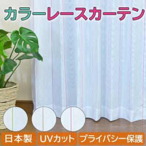 綿混レースカーテン 2枚入り カラーレース 5色展開 綿混素材でナチュラルテイスト UVカット 洗濯機で洗える 日本製 アーガマ|hana-curtain