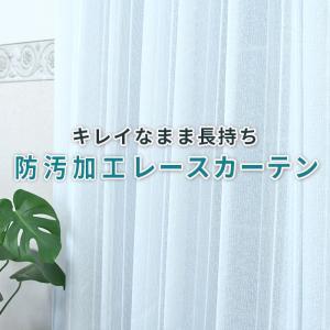 お買い得ミラーレースカーテン 丈直しOK 2枚/1枚入り ミラーレース  UVカット 洗濯機OK 日本製|hana-curtain