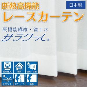 レースカーテン 丈直しOK 幅100/150cm×丈98〜148cm 2枚/1枚入り ミラーレース サラクール UVカット 遮像 遮熱 洗濯機OK 日本製 ココ hana-curtain