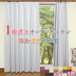 ドレープカーテン 幅100cm×丈90〜135cm 2枚入り 30色 1級遮光厚地カーテン 防炎 UVカット  日本製|hana-curtain