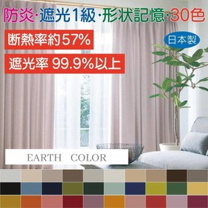 ドレープカーテン 幅100cm×丈140〜195cm 2枚入り 30色 1級遮光厚地カーテン 防炎 UVカット 日本製|hana-curtain