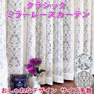 クラシックミラーレースカーテン 丈直しOK 2枚/1枚入り おしゃれ かわいい デザインミラーレース 刺繍 UVカット 洗濯機で洗える 日本製 hana-curtain