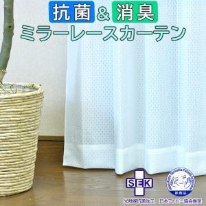 抗菌&消臭レースカーテン 新光触媒加工でウイルス対策 丈直しOK 2枚/1枚入り ミラーレース 抗菌 消臭 防汚  UVカット 洗濯機可能 日本製 アイラ|hana-curtain