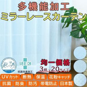 多機能レースカーテン 丈直しOK 2枚/1枚入り ミラーレース 抗菌 防臭 花粉対策 防汚 帯電防止 吸水 UVカット 洗濯機OK 日本製|hana-curtain