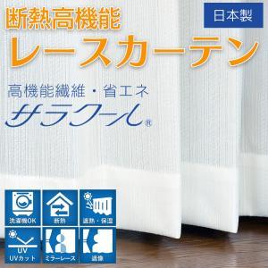 レースカーテン 丈直しOK 幅100〜200cm×丈213〜228cm 2枚/1枚入り ミラーレース サラクール UVカット 遮像 遮熱 洗濯機OK 日本製 レイジー hana-curtain