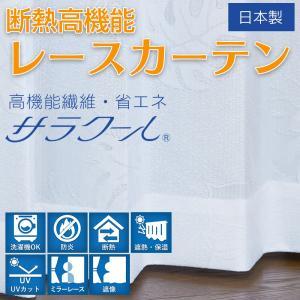 レースカーテン 丈直しOK 幅100/150cm×丈98〜148cm 2枚/1枚入り ミラーレース サラクール UVカット 防炎 遮像 遮熱 洗濯機OK 日本製 リーフ hana-curtain
