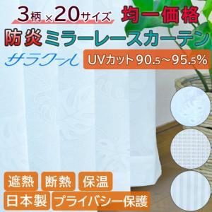 レースカーテン 丈直しOK 幅100〜200cm×丈213〜228cm 2枚/1枚入り ミラーレース サラクール UVカット 防炎 遮像 遮熱 洗濯機OK 日本製 リーフ hana-curtain
