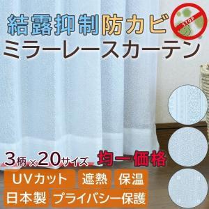 防カビレースカーテン 丈直しOK  2枚/1枚入り ミラーレース  結露抑制 防カビ加工 吸湿 梅 雨などの時期にオススメ UVカット 洗濯可 日本製|hana-curtain