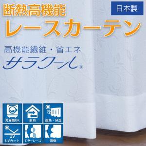レースカーテン 丈直しOK 幅100/150cm×丈98〜148cm 2枚/1枚入り ミラーレース サラクール UVカット 遮像 遮熱 洗濯機OK 日本製 サマール hana-curtain