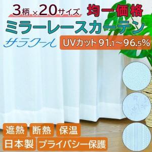 レースカーテン 丈直しOK 幅100〜200cm×丈213〜228cm 2枚/1枚入り ミラーレース サラクール UVカット 遮像 遮熱 洗濯機OK 日本製 サマール hana-curtain