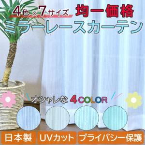 カラーレースカーテン 幅100cm×丈108〜208cm 2枚入り カラーレース 4色展開 ミラーレース  UVカット 洗濯機OK 7サイズ均一価格 日本製  ソシエ|hana-curtain