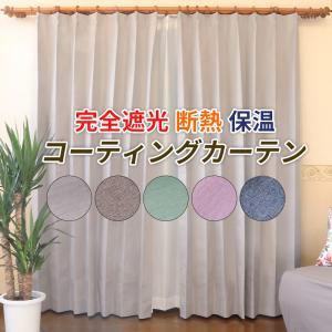 ドレープカーテン 幅100cm×丈135~200cm 2枚組 4色 1級遮光カーテン DP-ストライプ|hana-curtain