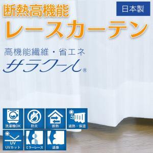 レースカーテン 丈直しOK 幅100/150cm×丈98〜148cm 2枚/1枚入り ミラーレース サラクール UVカット 防炎 遮像 遮熱 洗濯機OK 日本製 サンライン hana-curtain
