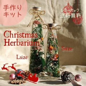 大人気のハーバリウムを手作りしよう! スリムなボトルのクリスマスツリーデザイン。 作り方webページ...