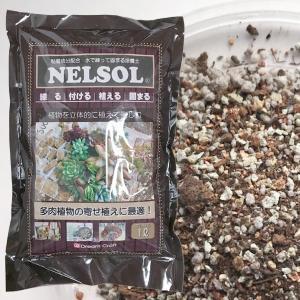 園芸用土 培養土 水で練って固まる園芸用培養土 ネルソルNELSOL 1L|hana-kazaru