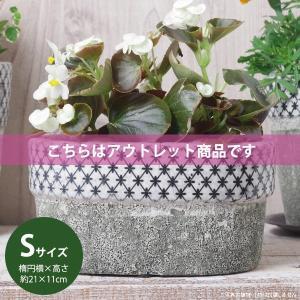 アウトレット 訳あり おしゃれ 植木鉢 陶器 クラシカルオーバルプランター Sサイズ 楕円横約21×高さ11cm|hana-kazaru