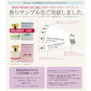 香りサンプルシート オードトワレ 香水  HANA SENSE (No.1トマト&フローラル・ No.2森&フローラ)|hana-kazaru