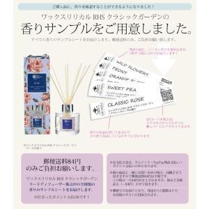 香りサンプルシート ワックスリリカル RHSクラシックガーデン フレグランス リードディフューザー|hana-kazaru