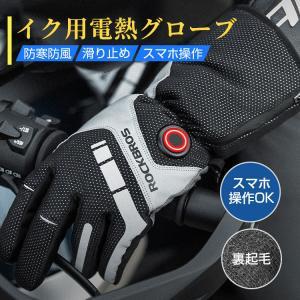 電熱グローブ 電熱手袋 ヒートグローブ バイク 防寒 発熱 防水 防風 保温 usb ワークマン インナー 充電 3段階温度調節 スマホ対応 レディース メンズ おすすめの画像