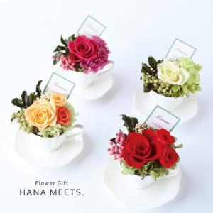 プリザーブドフラワー クリアケース入り プレゼント アレンジ 誕生日 贈り物 おしゃれ 結婚 お祝い 送料無料 ハナミーツ 手作り ティーカップ hana-meets