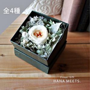 プリザーブドフラワー ボックス ギフト プレゼント アレンジ 誕生日 贈り物 おしゃれ 結婚 お祝い 送料無料 ハナミーツ 手作り 一輪 レーヴ hana-meets