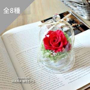 プリザーブドフラワー ガラスドーム ガラス アレンジ プレゼント 誕生日 贈り物 かわいい 結婚 お祝い 手作り 送料無料 ハナミーツ ラフレ-Lafle- hana-meets