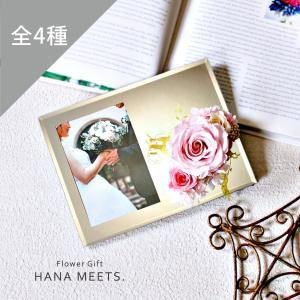 プリザーブドフラワー 写真立て フォトスタンド クリアケース入り  おしゃれ 結婚 出産祝い ペット 送料無料 ハナミーツ 手作り フォトミラー エテル hana-meets