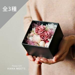 プリザーブドフラワー ボックス ギフト プレゼント アレンジ 誕生日 贈り物 おしゃれ 結婚 お祝い 送料無料 ハナミーツ 手作り シャンテ-Chanter - hana-meets