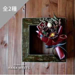 ドライフラワー ブーケ プレゼント ボックス 誕生日 お祝い 友達 おしゃれ 自宅 ナチュラル スワッグ ハナミーツ D004(BOX入りドライフラワーブーケ)|hana-meets