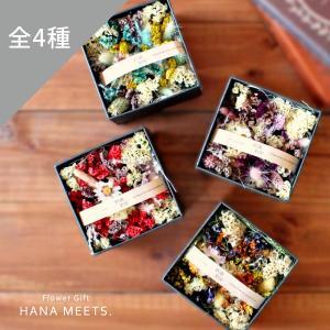 ドライフラワー ボックス プレゼント 誕生日 お祝い 友達 おしゃれ ナチュラル 自宅 贈り物 結婚 母の日 ハナミーツ カルテット-Quartet-|hana-meets
