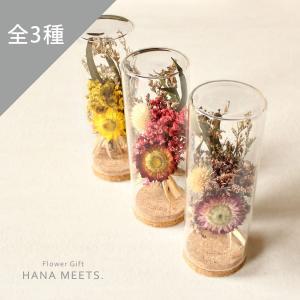 ドライフラワー ガラスボトル プレゼント 誕生日 お祝い 友達 おしゃれ ナチュラル 自宅 贈り物 結婚 母の日 ハナミーツ シャルル-Chaleureux-|hana-meets