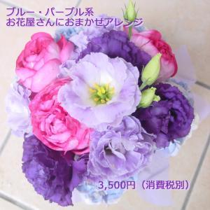 ブルー系 アレンジ お花屋さんにおまかせ フラワーギフト|hana-mizuki
