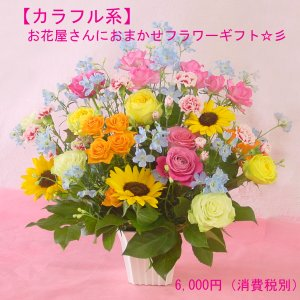 カラフル系 アレンジ 大き目・華やか お花屋さんにおまかせ フラワーギフト|hana-mizuki