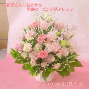 ピンク系アレンジ 大き目・華やか お花屋さんにおまかせ フラワーギフト|hana-mizuki