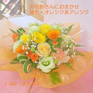 イエロー系 アレンジ お花屋さんにおまかせ フラワーギフト|hana-mizuki