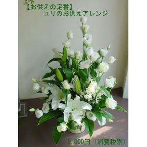 白いユリのお供えアレンジ 命日・お悔やみに|hana-mizuki