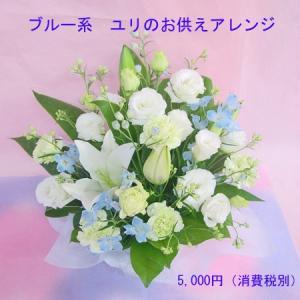 白いユリとブルーのお花のお供えアレンジ 命日、お悔やみに|hana-mizuki