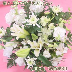 菊のお供えアレンジ 命日・お悔やみに|hana-mizuki