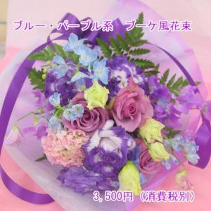 ブルー系 短めの花束 お花屋さんにおまかせ ブーケタイプ フラワーギフト|hana-mizuki