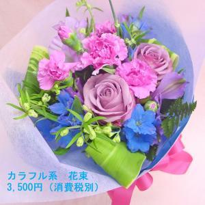 カラフルなおまかせブーケ風花束 フラワーギフト 短めのブーケタイプ|hana-mizuki