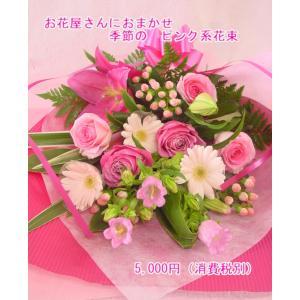 ピンク系 長めの花束 お花屋さんにおまかせ フラワーギフト|hana-mizuki