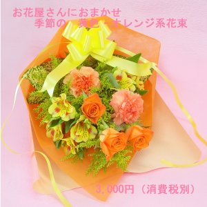 イエロー系 短めの花束 お花屋さんにおまかせ ブーケタイプ フラワーギフト|hana-mizuki
