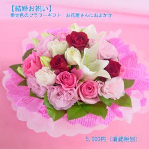 結婚お祝いアレンジ 【デザインが選べる】 フラワーギフト|hana-mizuki
