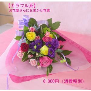 カラフル系 長めの花束 お花屋さんにおまかせ フラワーギフト|hana-mizuki