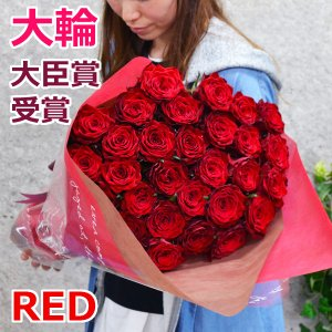 バラ花束 結婚記念日 誕生日 プレゼント プロポーズ(10本〜本数指定OK)