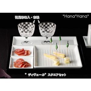 ディヴェール スクエアセット お盆と角皿4枚のセット キャッシュレス 還元|hana2